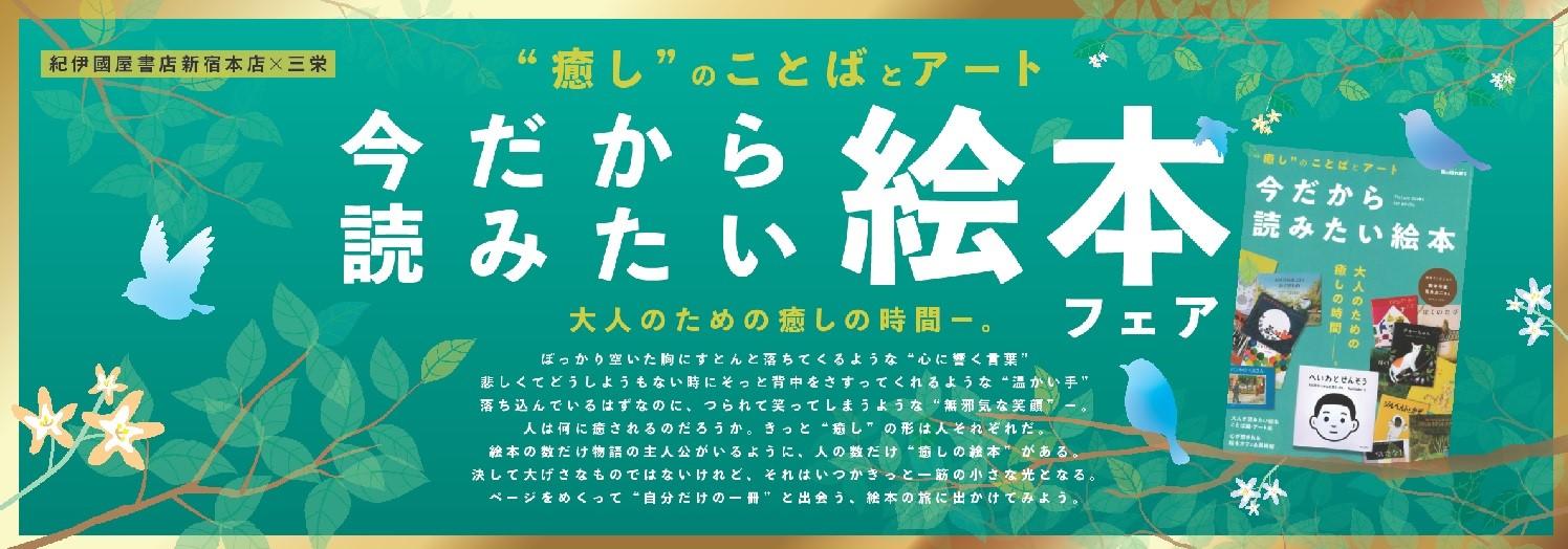 """紀伊國屋書店:【フェア】""""癒し""""のことばとア-ト 今だから読みたい絵本フェア 開催いたします"""