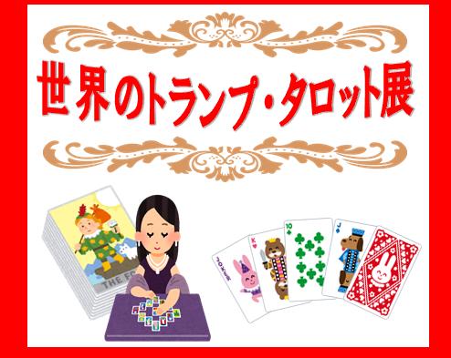 紀伊國屋書店:『世界のトランプ・タロット展』開催!