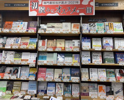 紀伊國屋書店:専門書担当が選ぶ2021年初読みにオススメの一冊