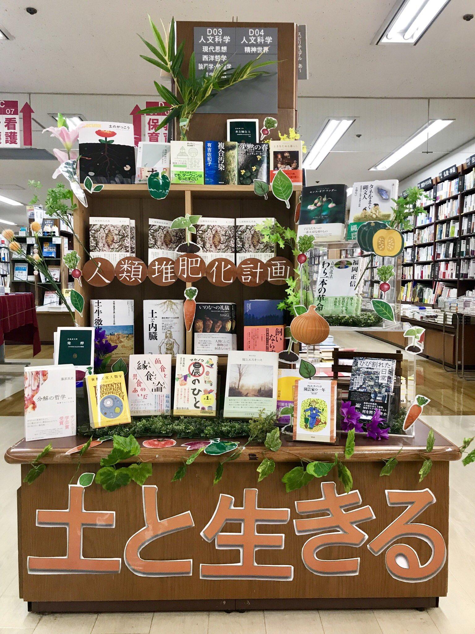 紀伊國屋書店:「土と生きる」フェア