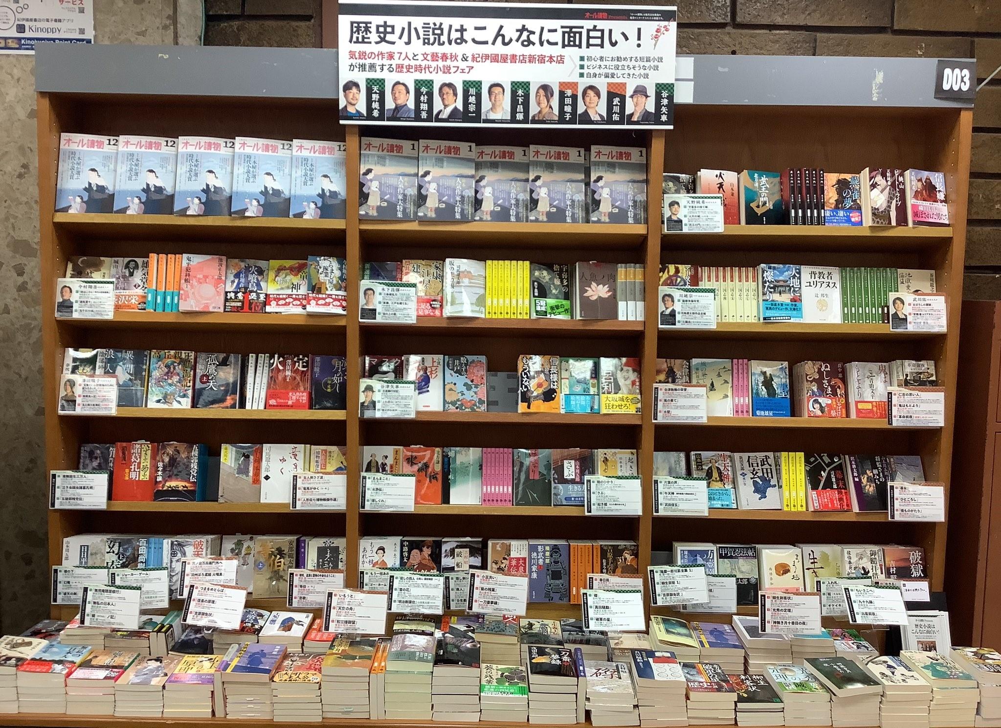 紀伊國屋書店:歴史小説はこんなに面白い!