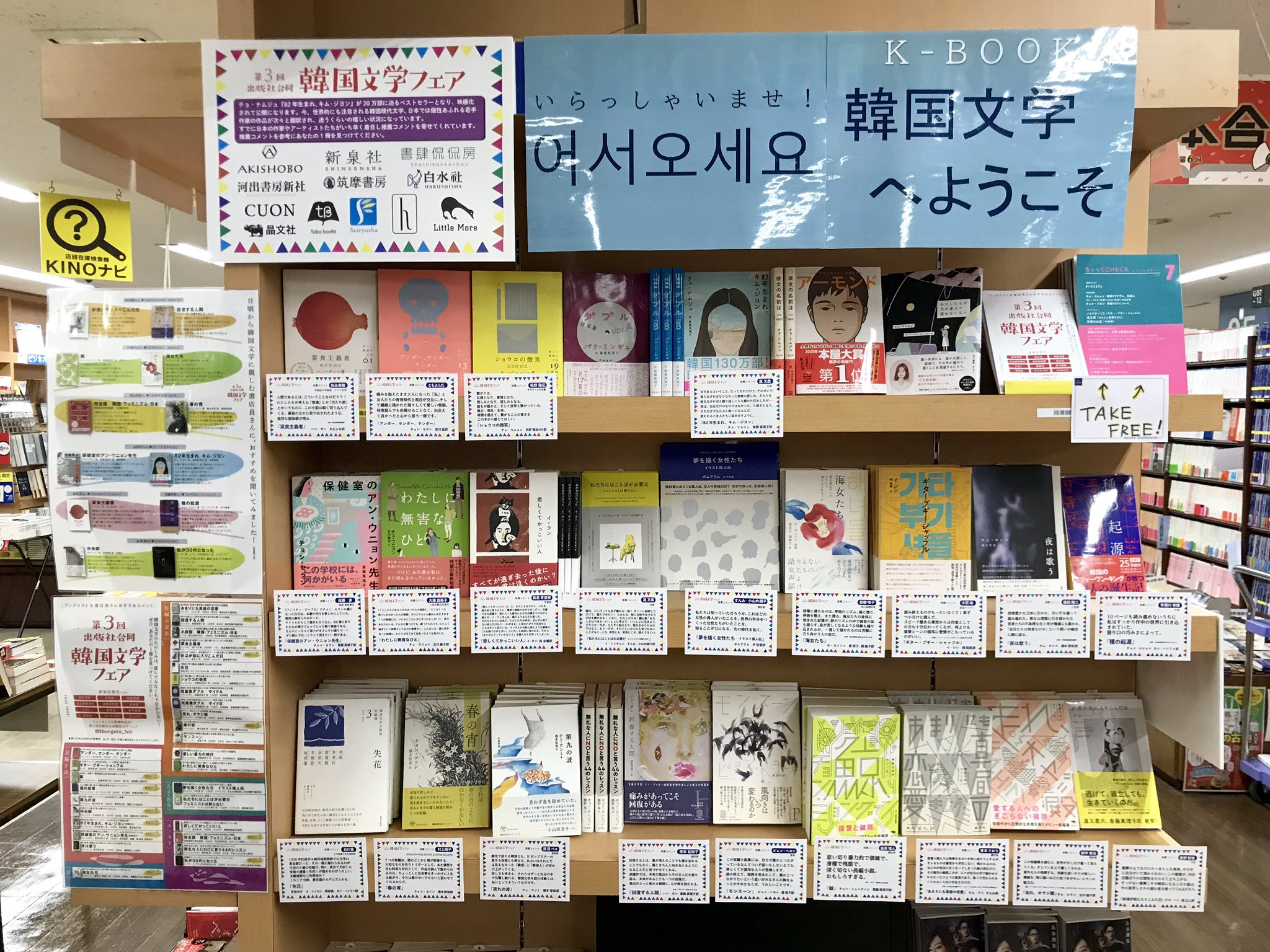紀伊國屋書店:「韓国文学へようこそ」フェア