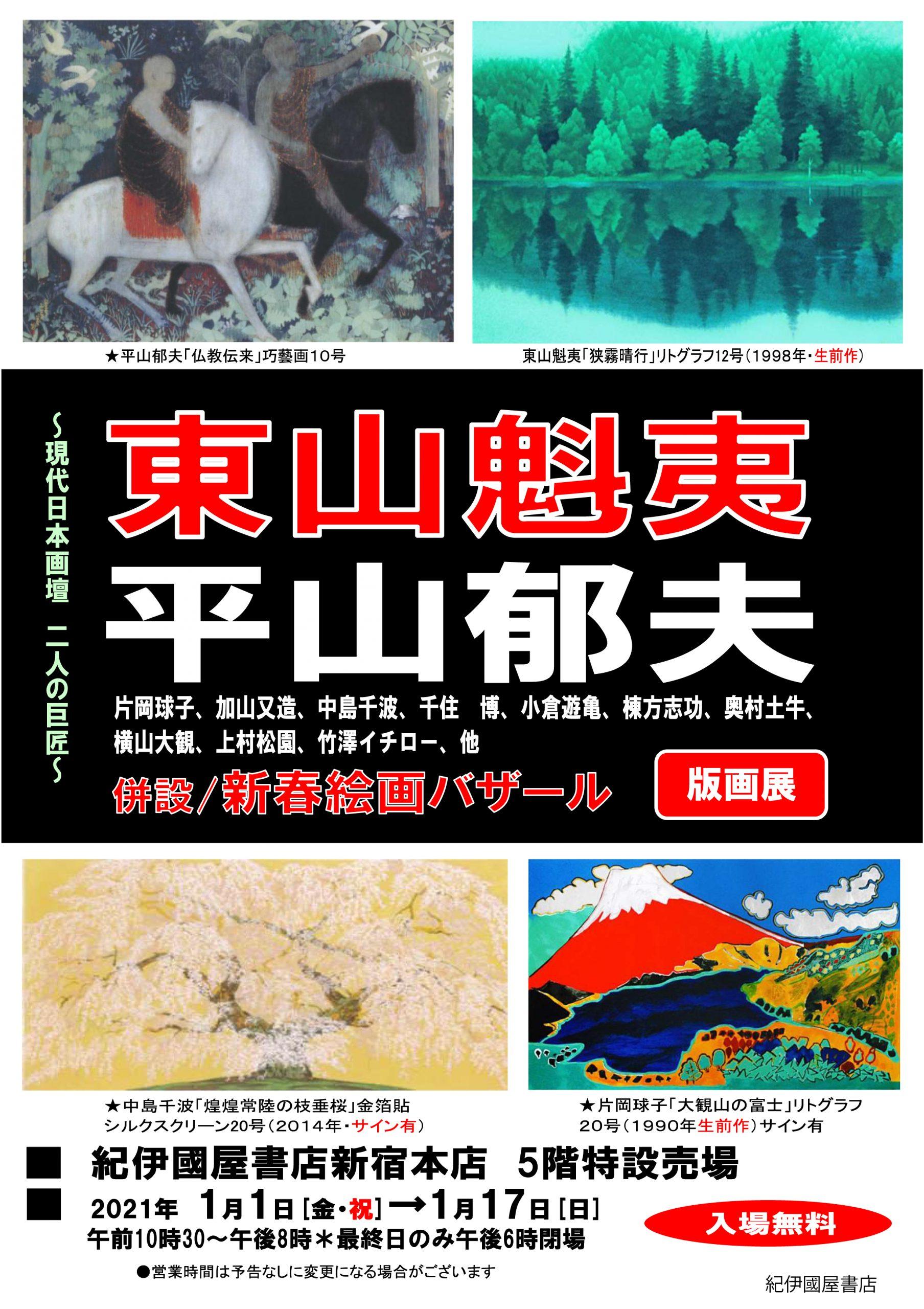 紀伊國屋書店:現代日本画壇 二人の巨匠 東山魁夷・平山郁夫版画展