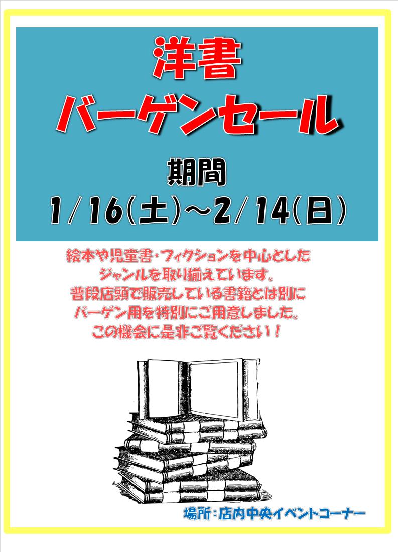 紀伊國屋書店:【1/16(土)~2/14(日)】洋書バーゲンセール開催中!