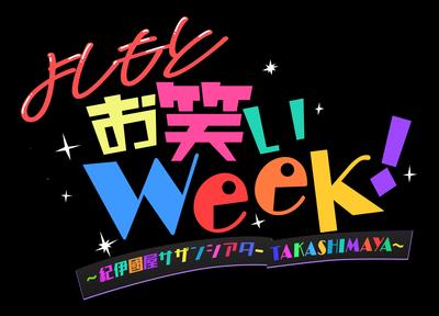 紀伊國屋書店:【紀伊國屋サザンシアター TAKASHIMAYA】吉本興業主催 <お笑いweek>