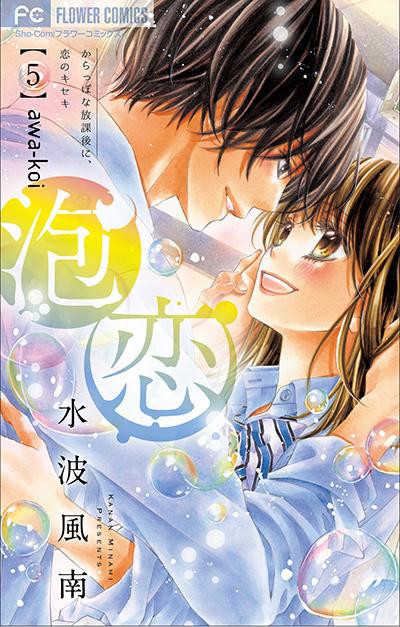 紀伊國屋書店:2月25日(木)発売『泡恋』5巻をお買い上げの方に、水波風南先生によるペーパーを差し上げます!