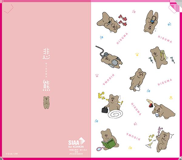 紀伊國屋書店:2021年2月1日(月)~『悲熊』1巻をお買い上げの方に、紀伊國屋書店限定・特製マスクケースを差し上げます!