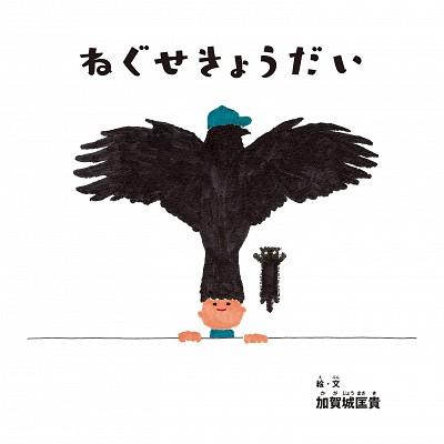 紀伊國屋書店:絵本『ねぐせきょうだい』出版発売記念イベント