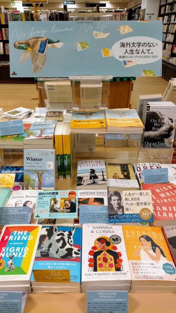 紀伊國屋書店:洋書専門店 @Kino_BKT『新潮社クレスト・ブックス』フェア ~原書を添えて