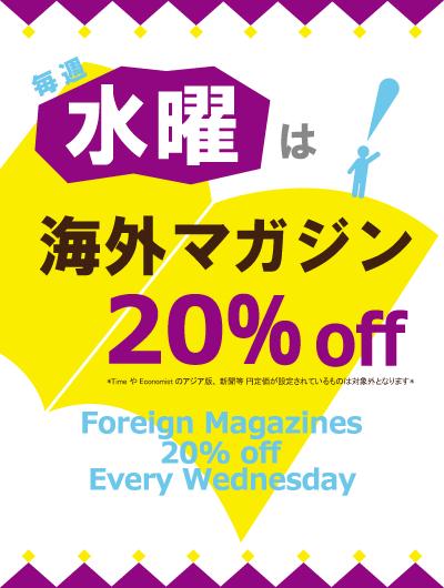 紀伊國屋書店:毎週水曜日は洋雑誌 20%OFF!