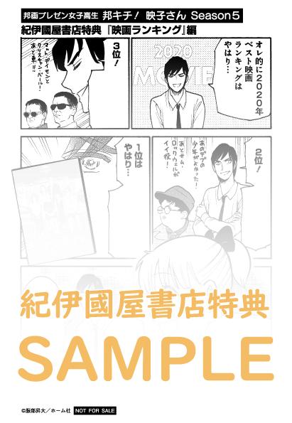 『邦画プレゼン女子高生 邦キチ! 映子さん Season5』購入特典