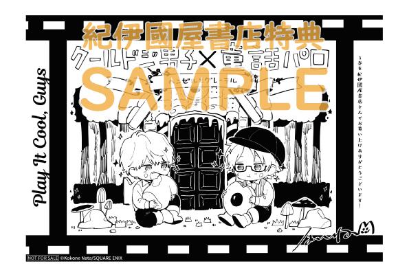 『ク-ルドジ男子』3巻 購入特典