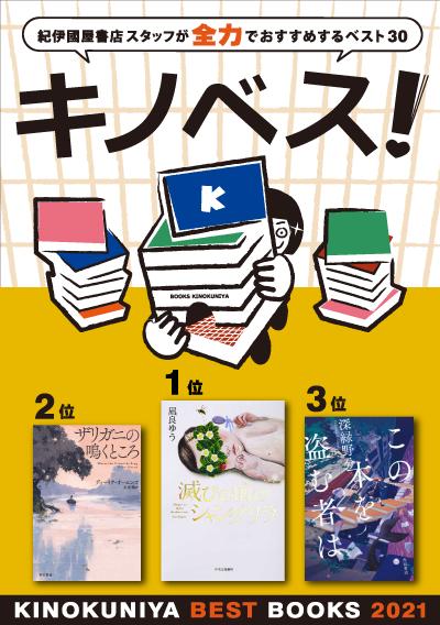 紀伊國屋書店:「紀伊國屋書店スタッフが全力でおすすめするベスト30 キノベス!2021」ブックフェア