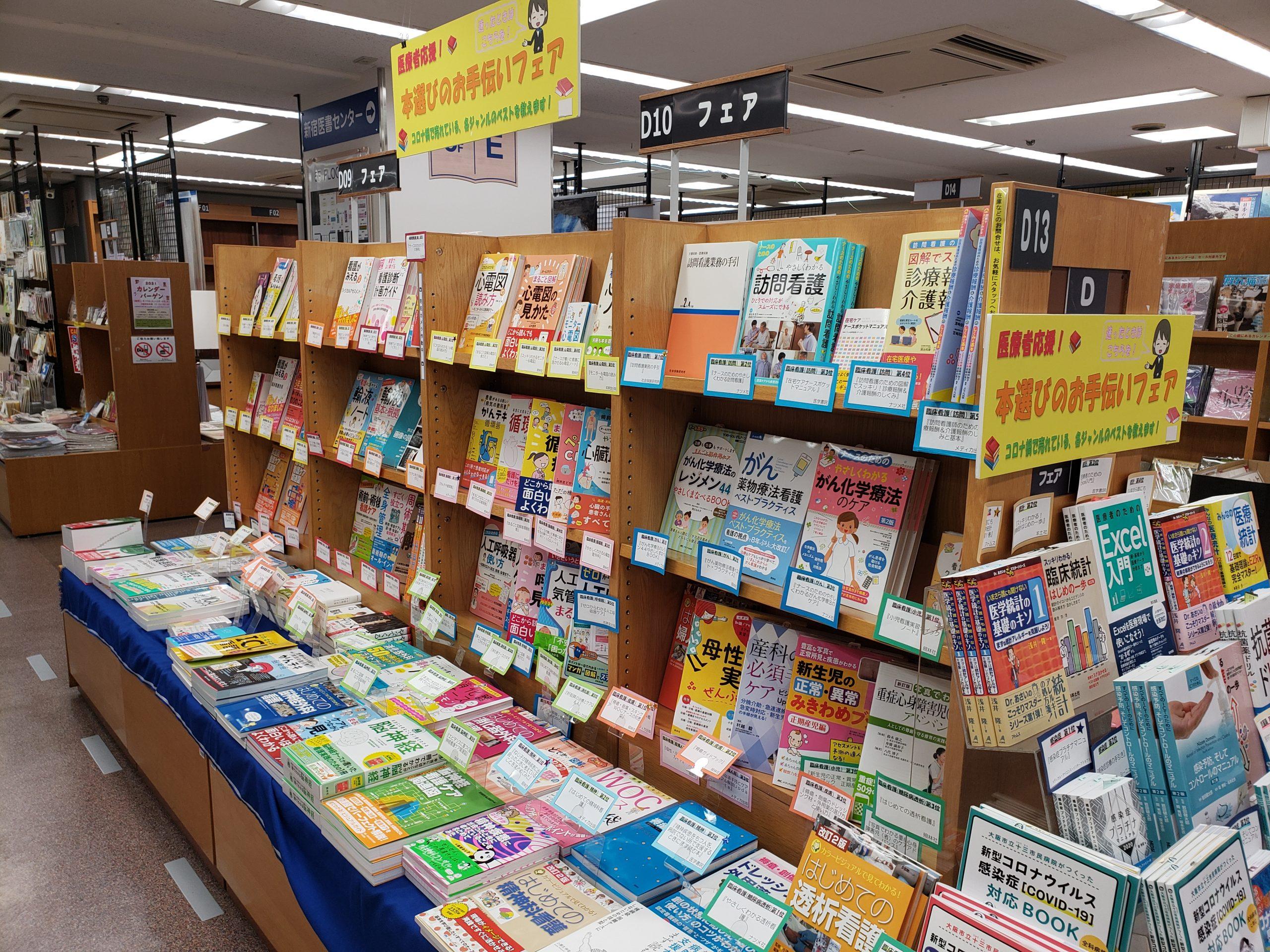 紀伊國屋書店:【5階フェア】医療者応援!本選びのお手伝いフェア