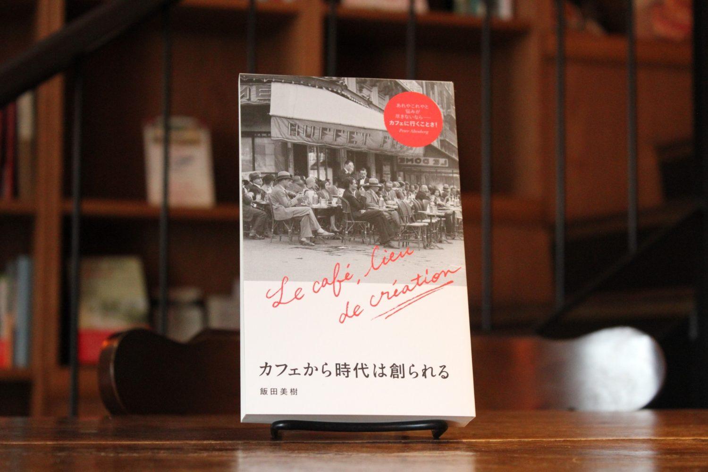 紀伊國屋書店:【Zoom配信】なぜ、パリのカフェが文化創造の場となったのか ~『カフェから時代は創られる』著者・飯田美樹×クルミドコーヒー・影山知明オンライントークイベント~ 受付中