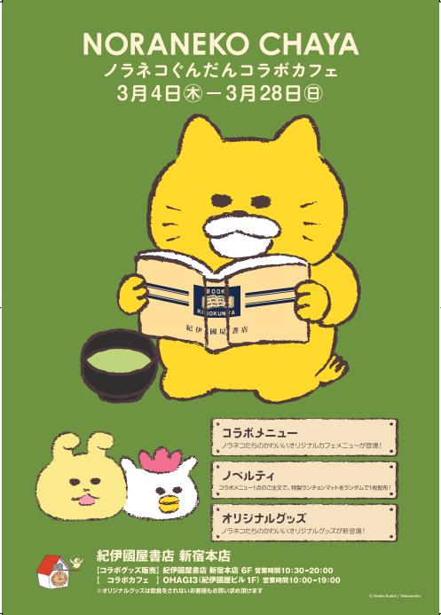 紀伊國屋書店:【6階 フェア】NORANEKO CHAYA ノラネコぐんだんコラボカフェ 期間限定オープン! 限定グッズも販売!!