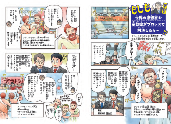 KADOKAWA世界の歴史 内容見本
