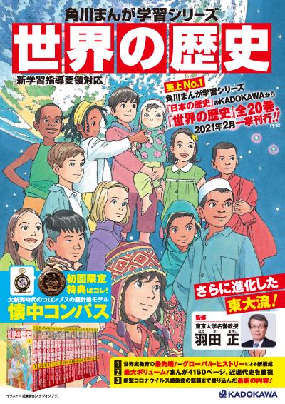 紀伊國屋書店:KADOKAWAまんが学習シリーズ「世界の歴史」全20巻セット ポイント2倍キャンペーン