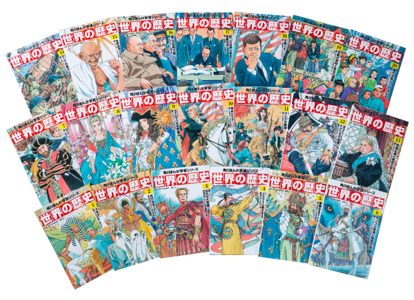 KADOKAWA世界の歴史20巻セット