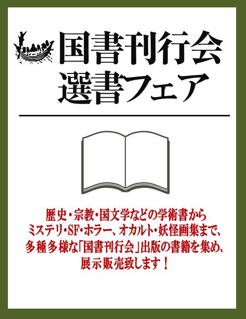 紀伊國屋書店:「国書刊行会」選書フェア