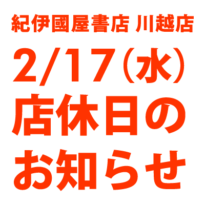 紀伊國屋書店:【川越店】2/17(水)店休日のお知らせ