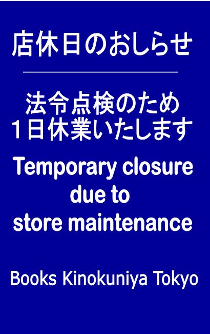 紀伊國屋書店:洋書専門店 @Kino_BKT Books Kinokuniya Tokyo 2/24 臨時休業(法令点検)