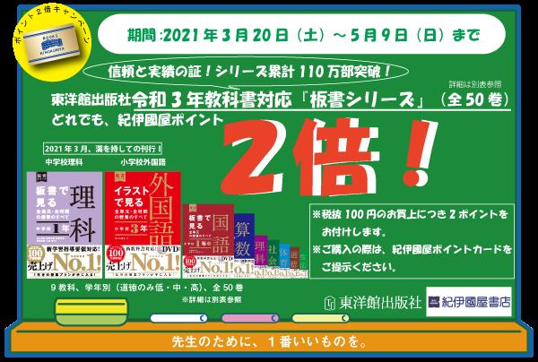 東洋館板書シリーズ ポイント2倍キャンペーン 2021年3月