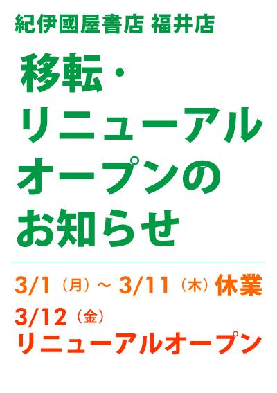 紀伊國屋書店:【福井店】移転・リニューアルオープンのお知らせ