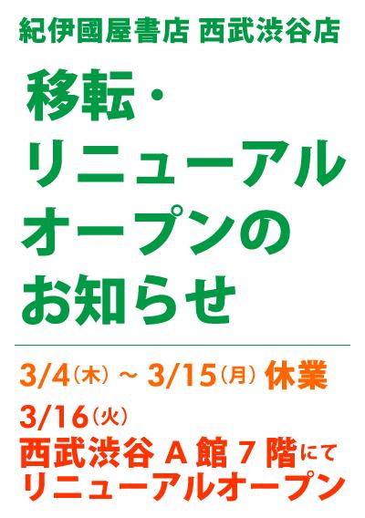 紀伊國屋書店:【西武渋谷店】移転・リニューアルオープンのお知らせ