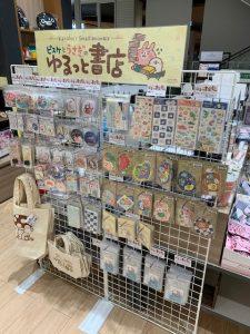 紀伊國屋書店:「カナヘイのゆるっと書店」OPEN!!