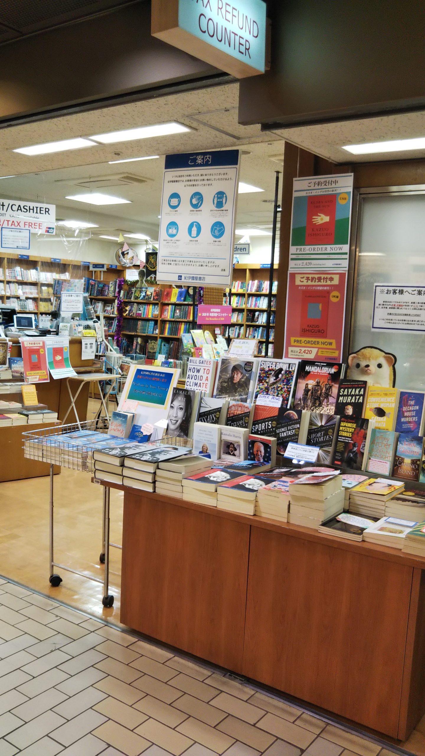 紀伊國屋書店:【重要】1階C zone(洋書売場)営業終了のお知らせ