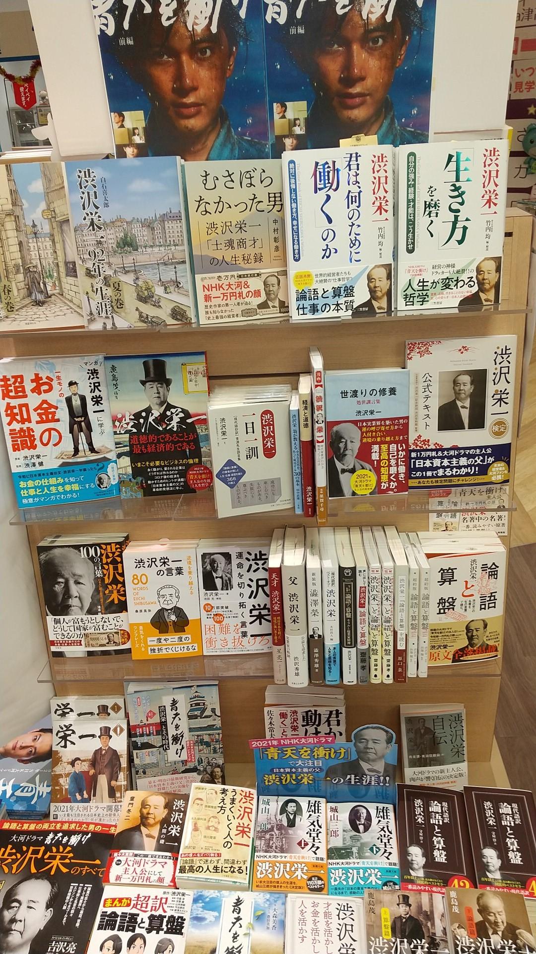紀伊國屋書店:NHK大河ドラマ「青天を衝け」フェア好評開催中