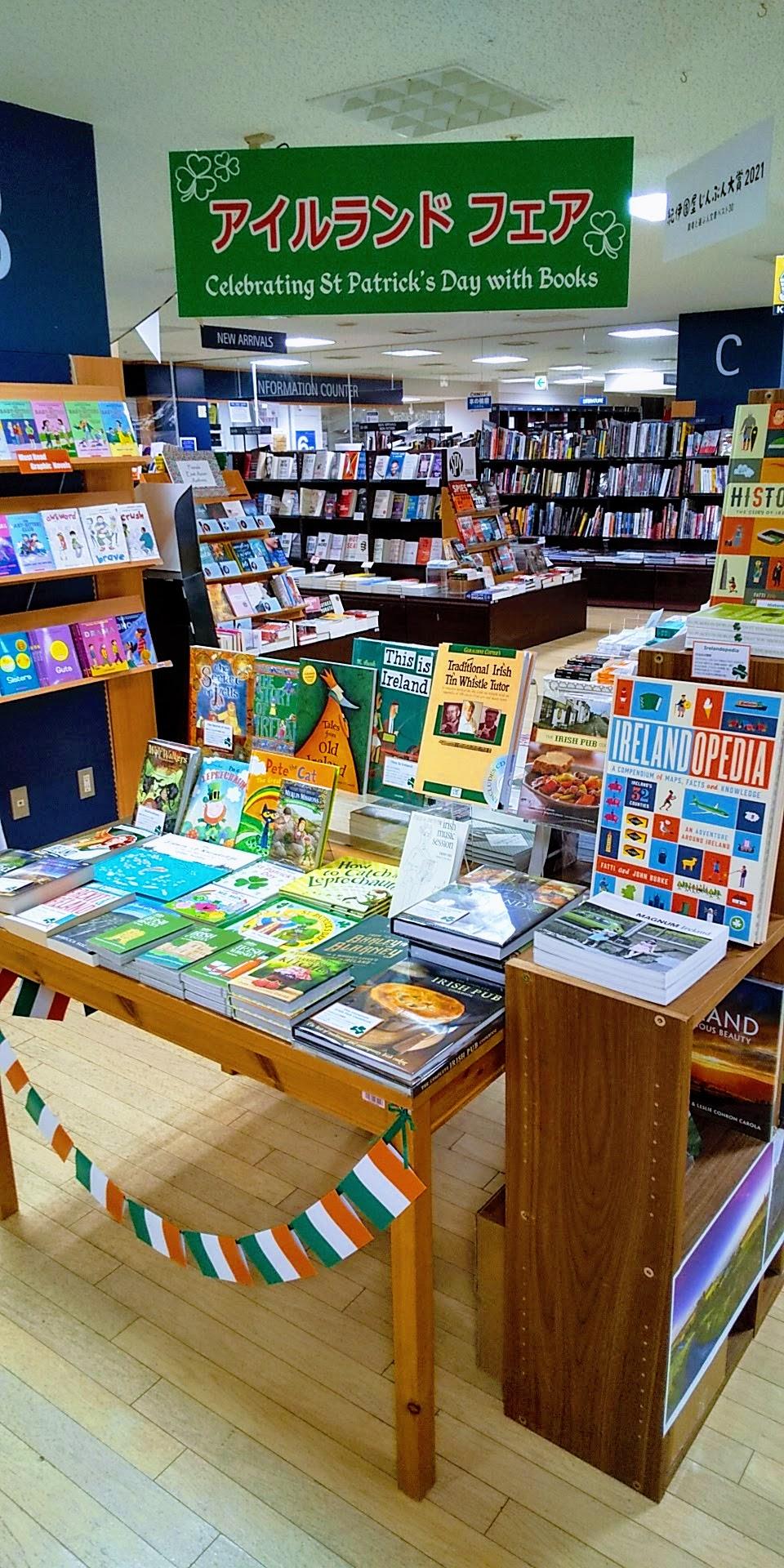 紀伊國屋書店:洋書専門店 @Kino_BKT アイルランドフェア開催中