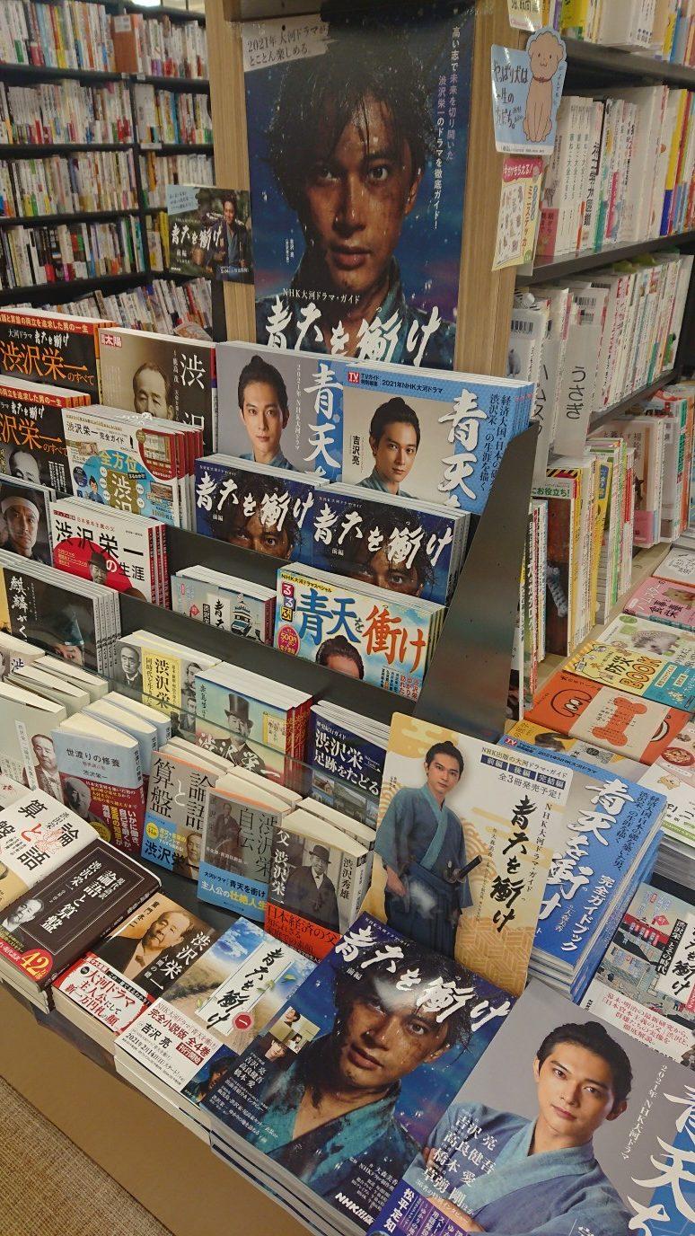 紀伊國屋書店:NHK大河ドラマ「青天を衝け」放送開始!渋沢栄一に学ぶ。