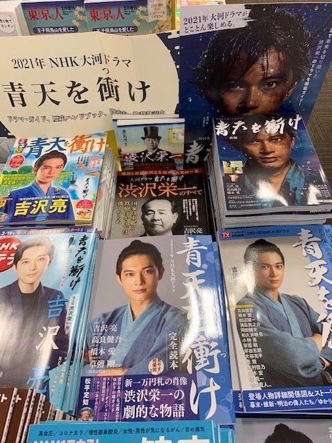 紀伊國屋書店:『青天を衝け』渋沢栄一ミニフェア