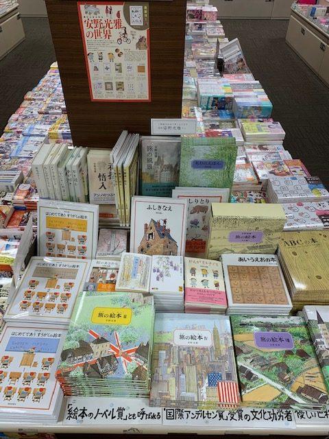 紀伊國屋書店:安野光雅さん追悼フェア