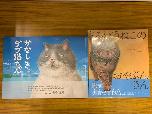 紀伊國屋書店:2月22日といえば猫の日