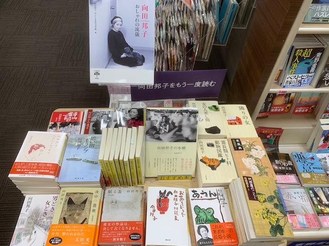 紀伊國屋書店:向田邦子をもう一度読む