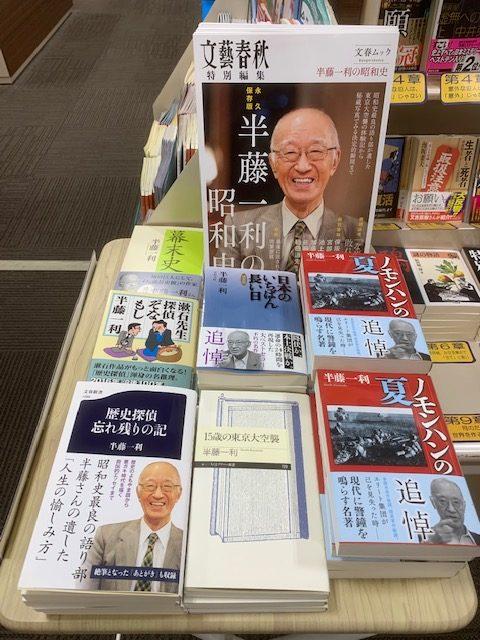 紀伊國屋書店:半藤一利さん追悼フェア