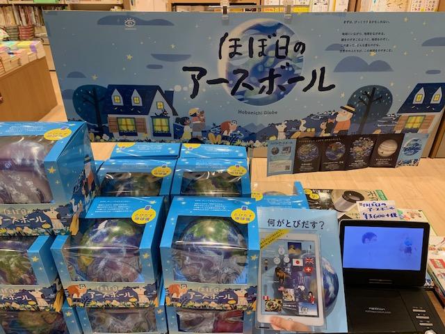 紀伊國屋書店:『ほぼ日のアースボール』絶賛発売中!!