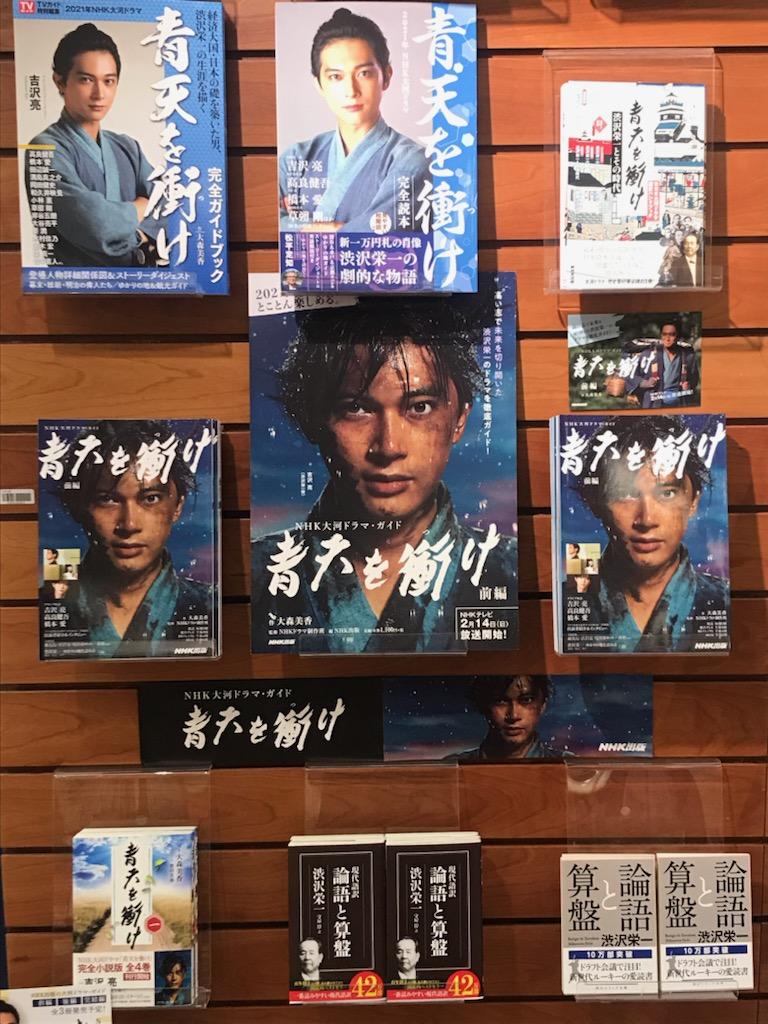 紀伊國屋書店:『青天を衝け』渋沢栄一を知る。