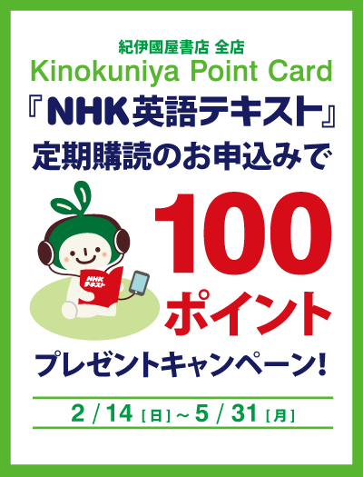 紀伊國屋書店:NHK英語テキスト定期購読で100ポイントプレゼントキャンペーン