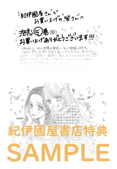 『泡恋』5巻 購入特典
