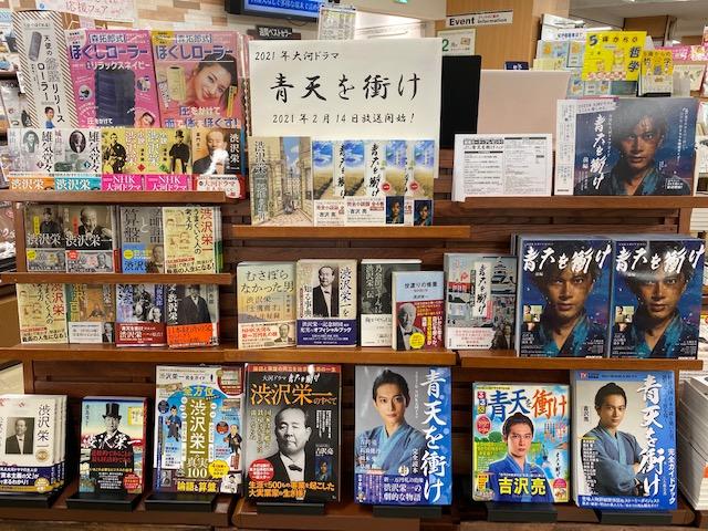 紀伊國屋書店:『青天を衝け』渋沢栄一さんを知る。