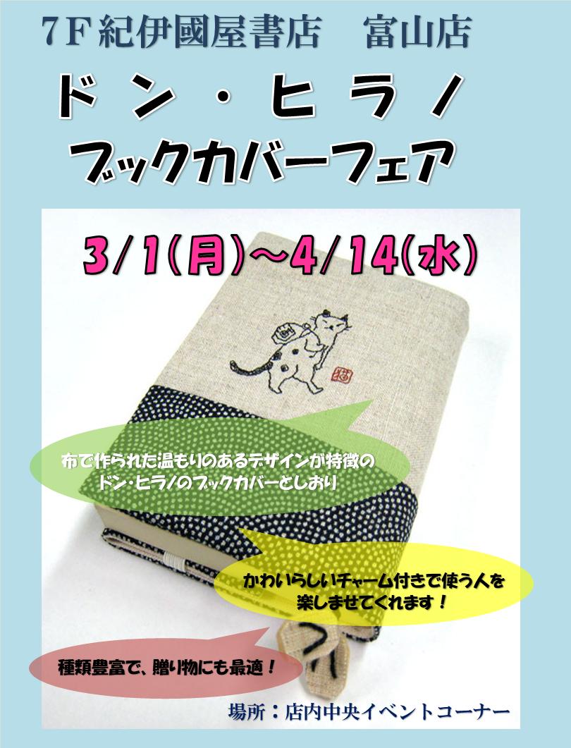 紀伊國屋書店:【4/14(水)まで】ドン・ヒラノブックカバーフェア開催中!
