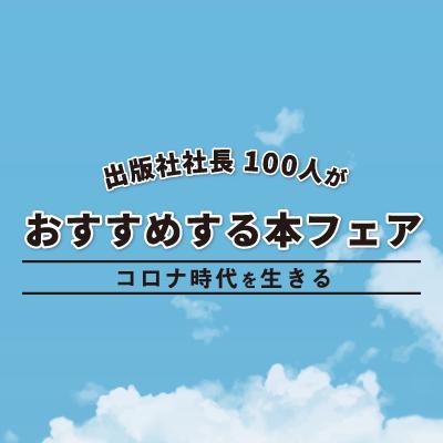 紀伊國屋書店:「コロナ時代を生きる」出版社社長100人がおすすめする本フェア  第一期