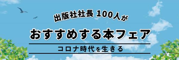 出版社社長100人がおすすめする本フェア