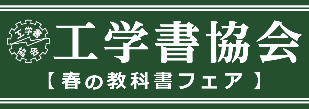 紀伊國屋書店:【4階フェア】工学書協会推薦!春の教科書フェア2021