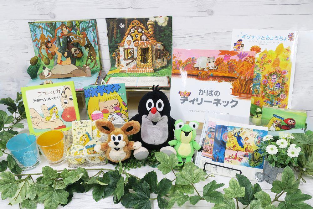 紀伊國屋書店:チェコのアニメと絵本の世界