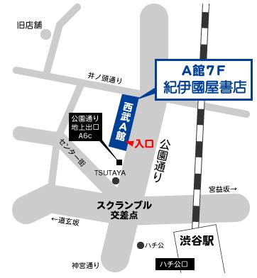 紀伊國屋書店:駅から近くなりました!西武渋谷店 A館7Fの紀伊國屋書店です。